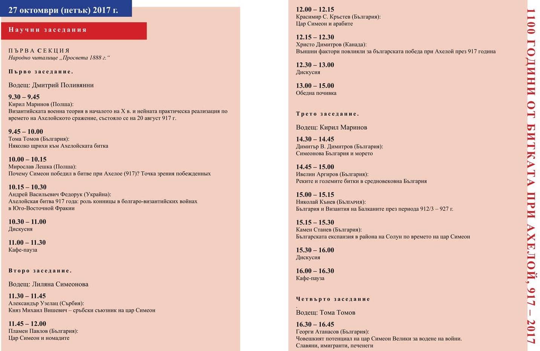 programa_fin-6 (Large)