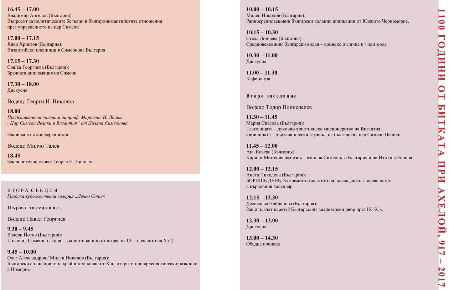programa_fin-7 (Large)